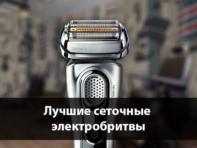 Лучшие аккумуляторные электробритвы