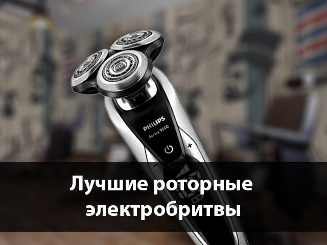 бритье роторной электробритвой