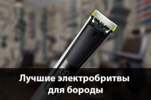 Лучшие электробритвы для бороды