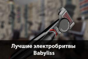 Лучшие электробритвы Babyliss