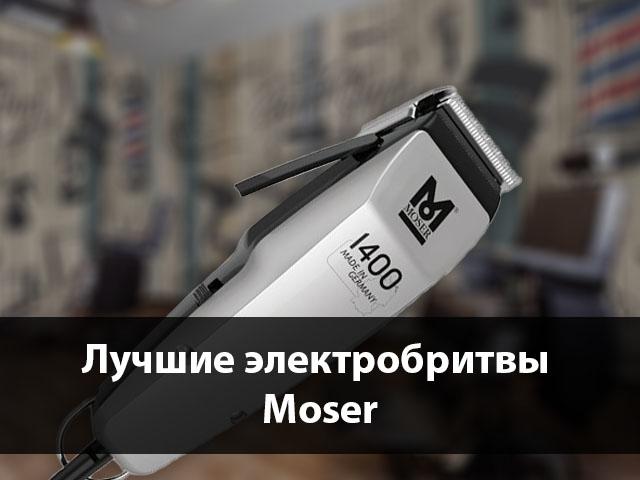 Лучшие электробритвы Moser