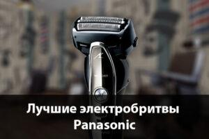 Лучшие электробритвы Panasonic