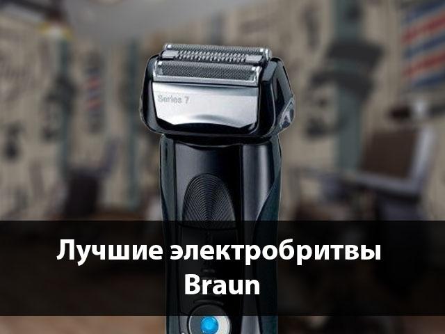 Лучшие электробритвы Braun