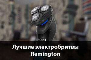 Лучшие электробритвы Remington