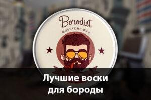 Лучшие воски для бороды