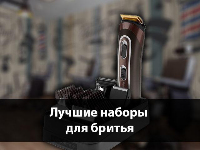 Лучшие наборы для бритья