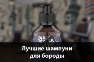 Лучшие шампуни для бороды